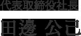 代表取締役社長 小澤俊治